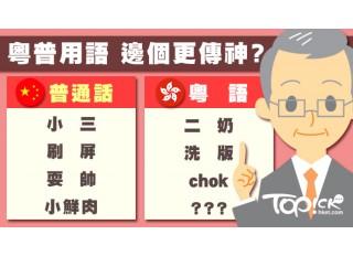 香港廣東話十六個水字應用