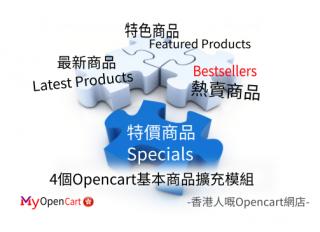 4個Opencart基本商品擴充模組類型