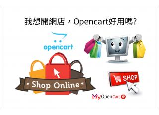 我想開網店,Opencart好用嗎?