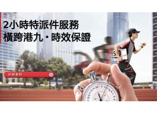 香港速遞公司