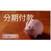 Opencart『月結單分期付款』計劃